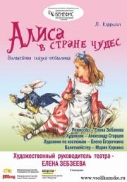 Алиса в стране чудес8.jpg