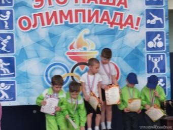 Детская Олимпиада в Боровске13217