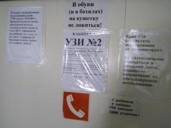 На дверях в кабинет УЗИ в детской больнице