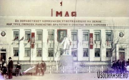 Боровск. Заводоуправление СЦБК. 1962 год.jpg