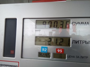 21 литр 92го за 900 руб.