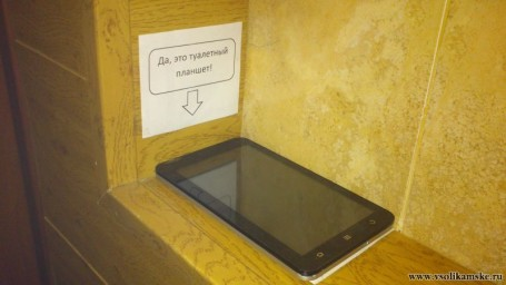 Туалетный планшет