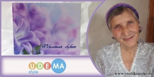 """Фотокнига к 80-летнему юбилею любимой бабушки, """"Юбилейный букет"""", обложка"""