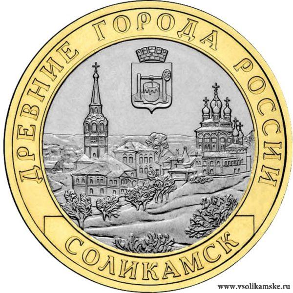 "Монета ""Соликамск"""