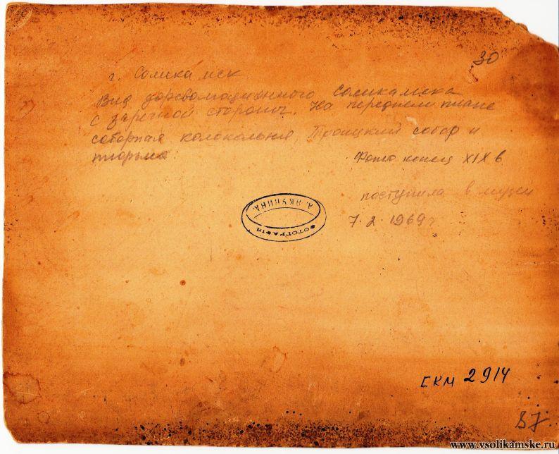Соликамск, конец XIX века вид с заречной стороны (1).jpg