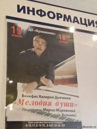 """19 апреля ДК """"Бумажник"""""""