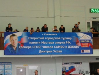 Турнир памяти Дмитрия Усова
