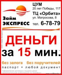 Получите займ до 15 000, за 15 минут в Соликамске