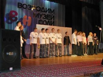КВН Бред-фактор 1 концерт Прикамье 2003