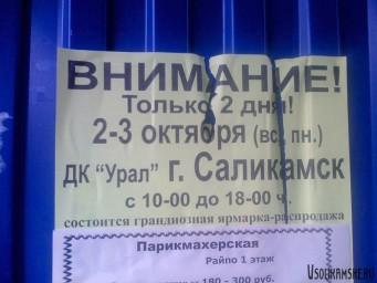 САликамск