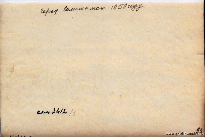 Соликамск 1959 год (1).jpg