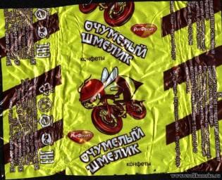 Очумелые конфетки - очумевшие детки
