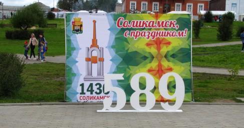 589 лет