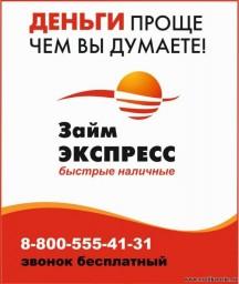 деньги до Зарплаты в Соликамске