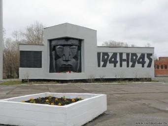 Мемориал в память погибших в Великую Отечественную войну