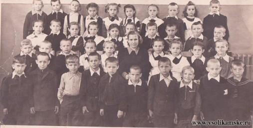1 Г класс, шк. 16, 1956г.