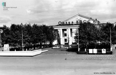"""ДК """"Ленина"""" г.Соликамск 70-е г.г."""