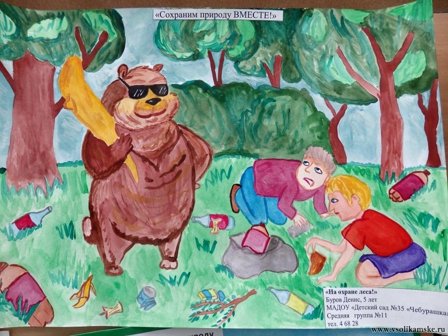 Охрана леса картинки рисовать