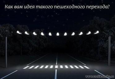 хорошая идея)