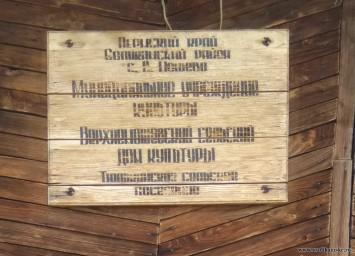 Вывеска Верхнемошевского Сельского Дома Культуры