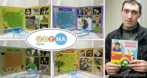 Книжка-малышка для Ромы и про Рому)