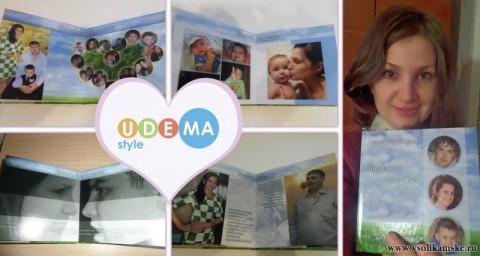 подарок к деревянной годовщине свадьбы Надежды и Дениса  сделан в стиле семейного романа)