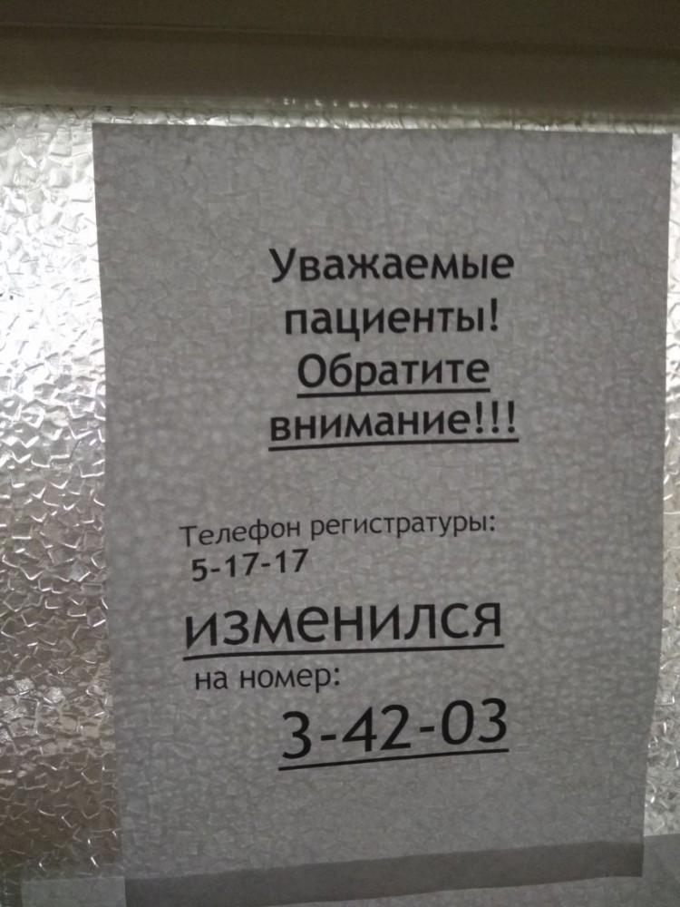 Областная глазная больница в воронеже телефон регистратуры