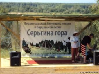Фестиваль бардовской песни в 2011 г.