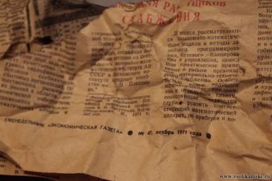 Газета 71 года