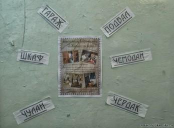 """""""По Плюшкинским местам""""13743"""