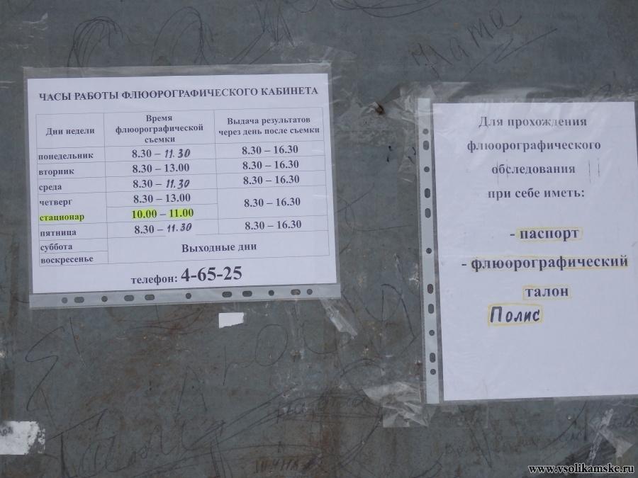 график работы флюорографии калуга