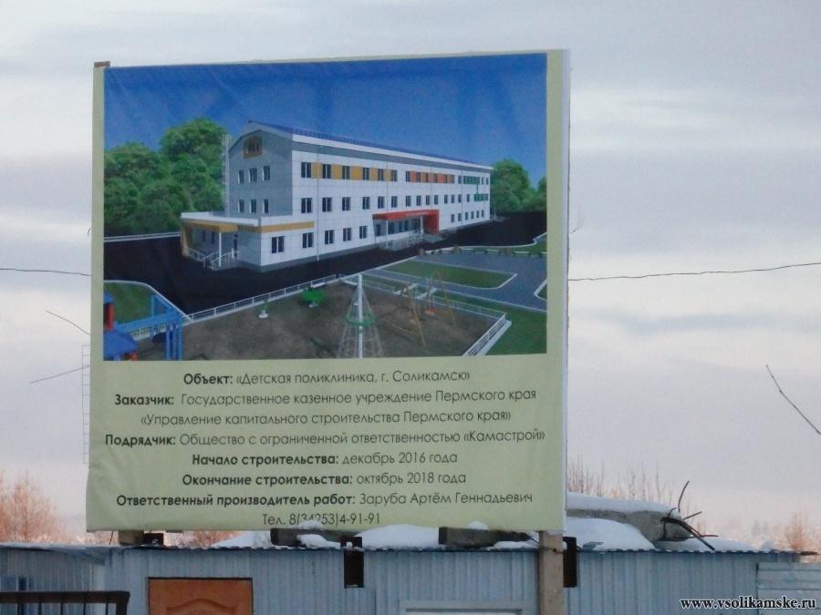 Скру-1 пао уралкалий в городе соликамск