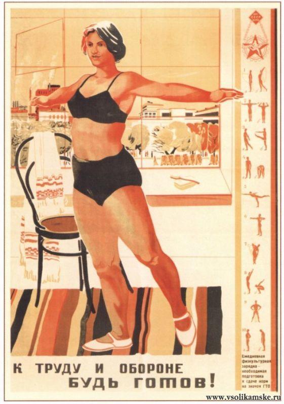 Советские женщины секс фото фото 550-873